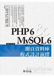 PHP 6&MySQL 6網頁資料庫程式設計演繹