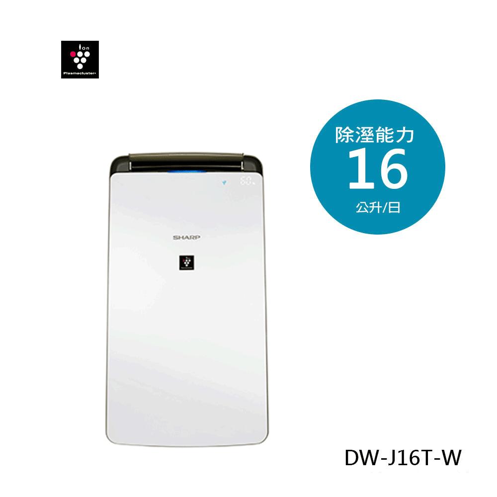 【SHARP 夏普】一級能效16公升新衣物乾燥防黴防菌空氣淨化除濕機(DW-J16T-W)
