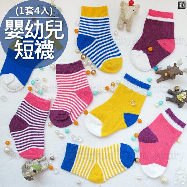 日光城。兒童短襪(4入組),童襪嬰兒襪棉襪彈性襪襪子禮盒寶寶襪孩童襪
