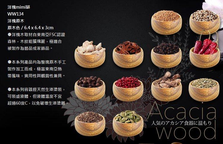 【野道家】sadomain 仙德曼 洋槐Mini缽 原木餐具 茶杯(WW134)
