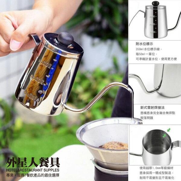 咖啡壺-NewST柄350ml附水位線