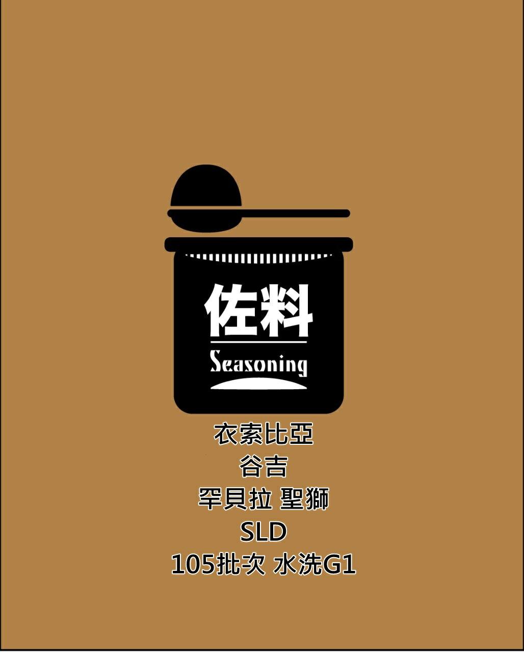濾掛咖啡 耳掛包【衣索比亞 谷吉 罕貝拉 聖獅 單層慢速乾燥 105批次 水洗G1】-1包10G
