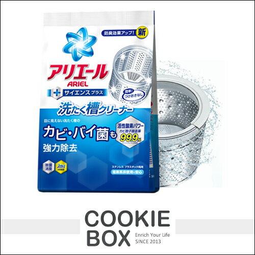 日本 P&G 寶僑 洗衣槽 除菌 劑 粉末 250g 抗菌 去汙 清潔 *餅乾盒子*