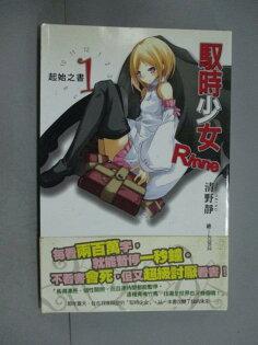 【書寶二手書T1/一般小說_NCQ】馭時少女Rinne(01)起始之書_清野靜_輕小說