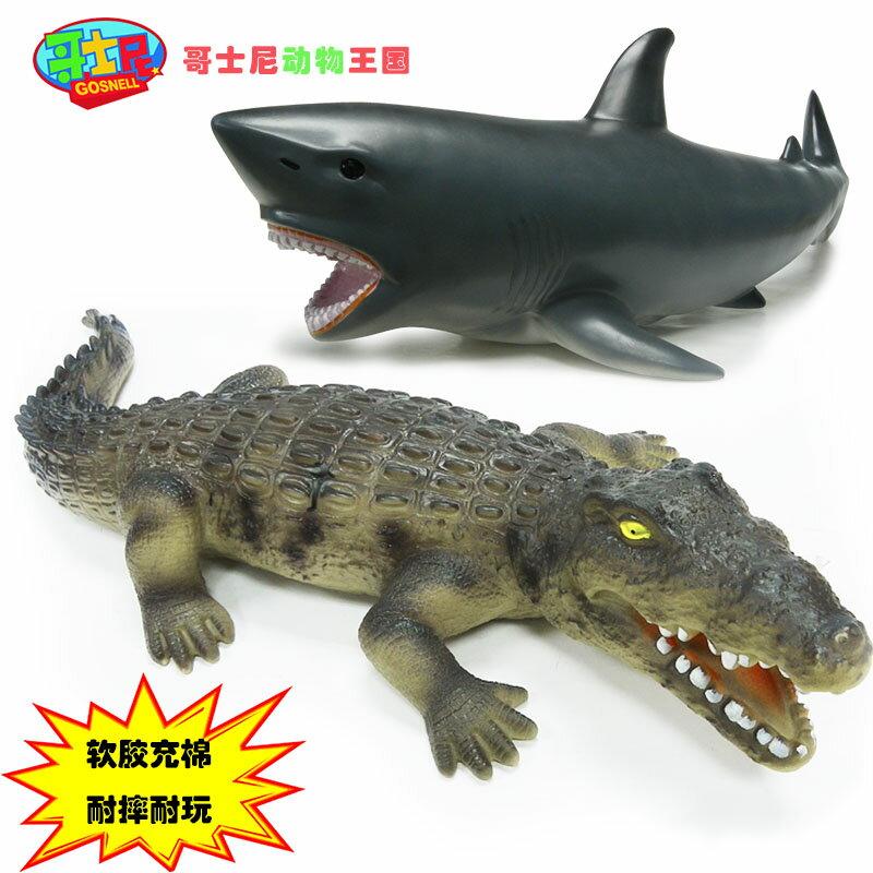 鱷魚玩具 哥士尼鱷魚玩具仿真動物模型塑膠 鯊魚玩具海龜章魚海洋動物兒童【全館免運 限時鉅惠】