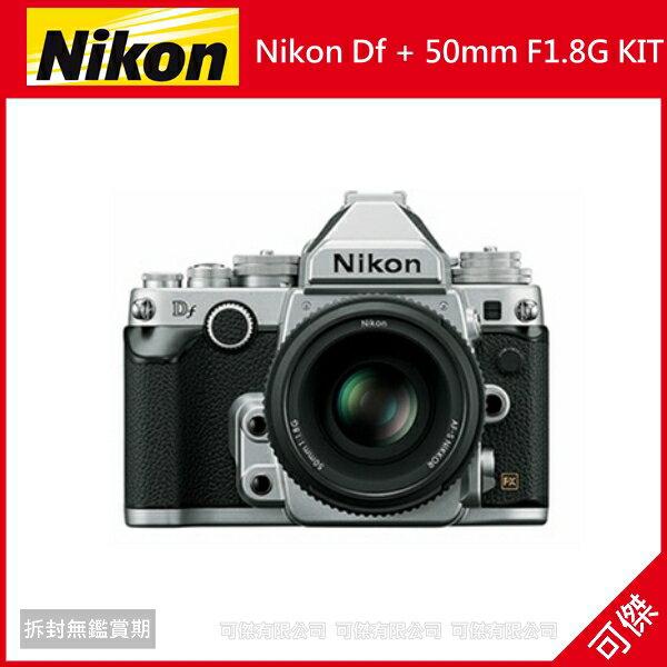 可傑 Nikon Df  50mm F1.8G KIT 黑色 國祥 貨