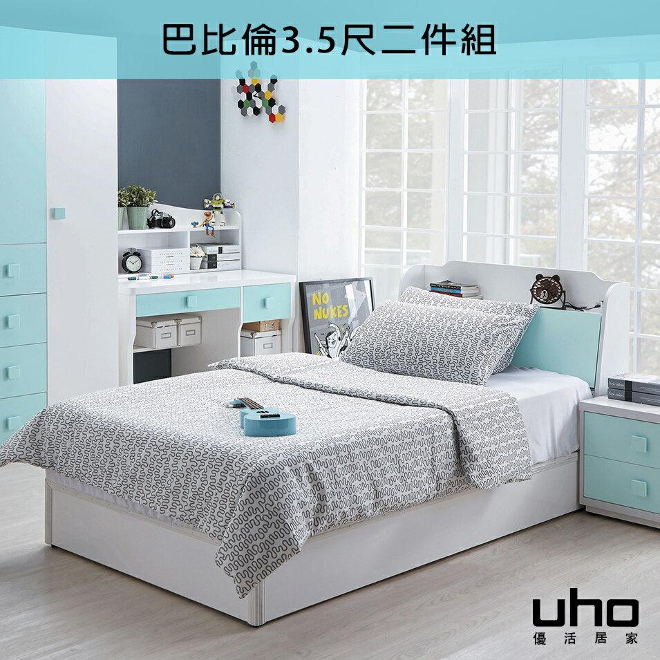【UHO】巴比倫3.5尺單人2件組(床頭箱+床底)