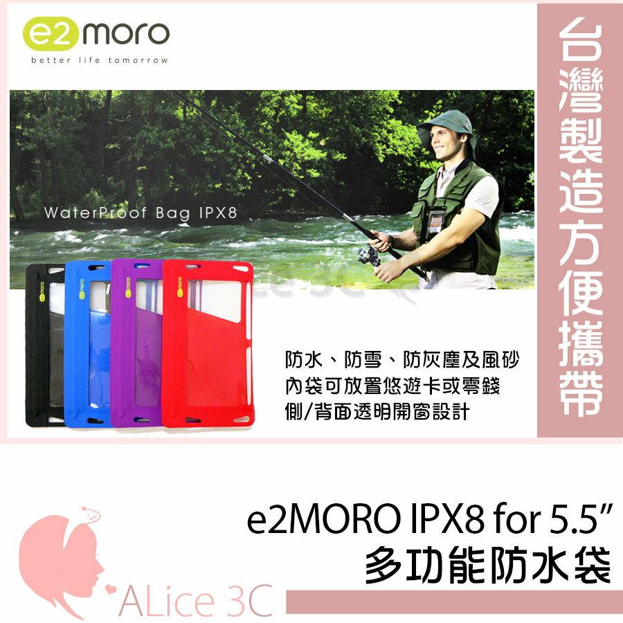 e2moro 多功能防水袋 5.5吋以下可用【FA-019】防塵防水IPX8 防水等級 MIT 方便攜帶 - 限時優惠好康折扣