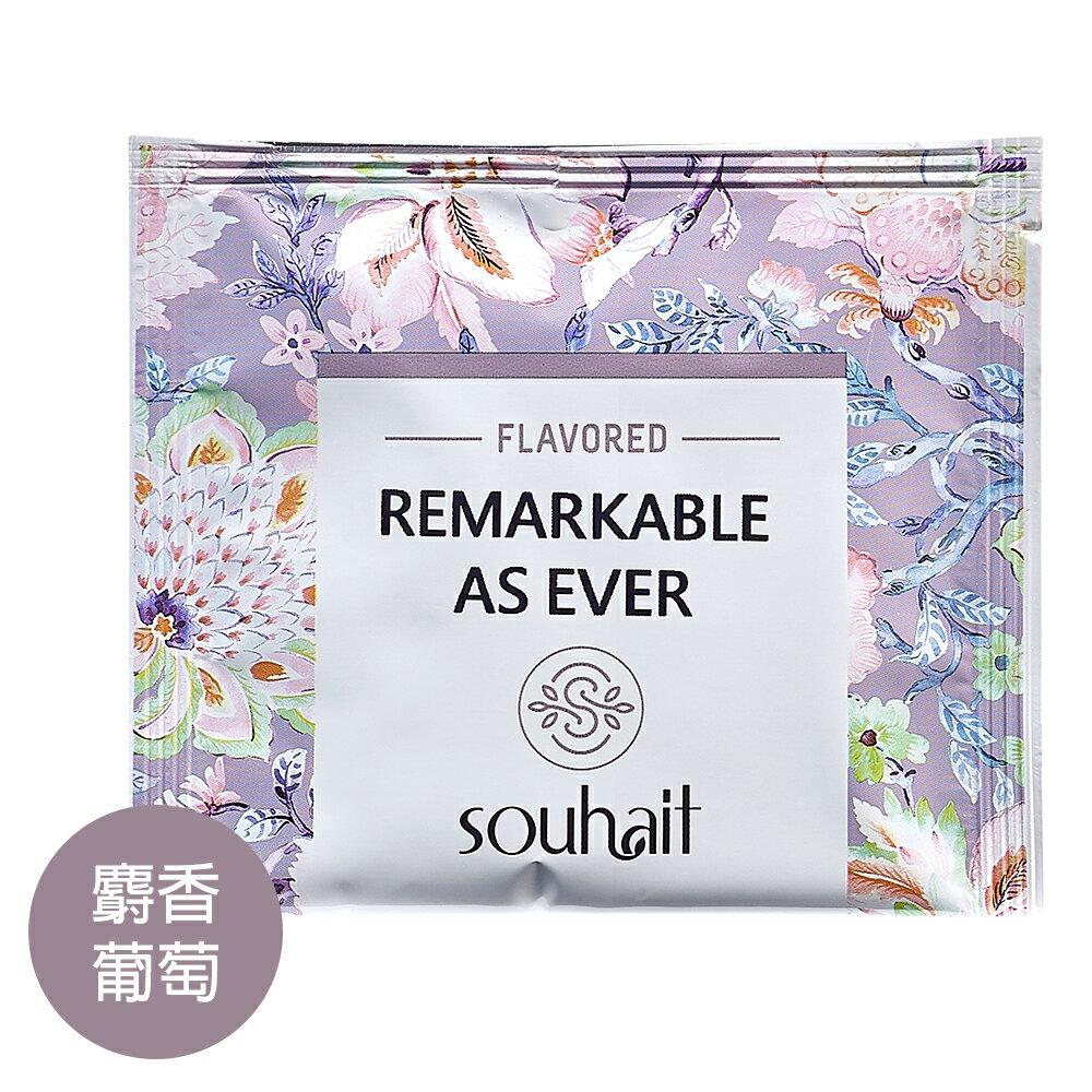 試喝包 Souhait Tea法式麝香葡萄調味紅茶 - Remarkable as Ever 一向精彩★3 / 1~3 / 11超取滿299免運 1
