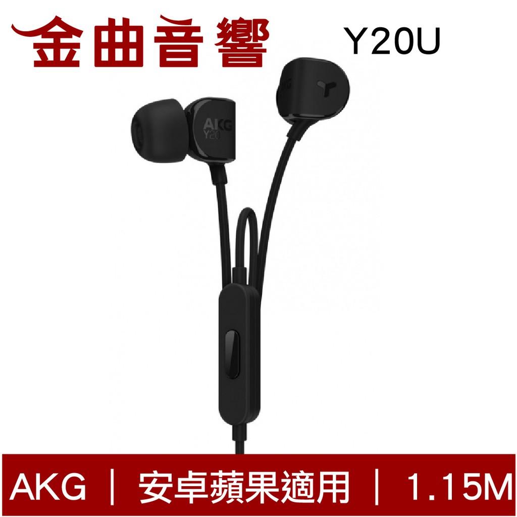 AKG Y20U 黑色 線控麥克風 耳道式耳機 Android Apple適用 | 金曲音響