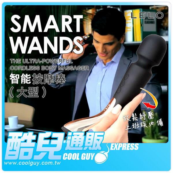 ●黑色●瑞典 LELO 智能按摩棒 (大型) SMART WANDS LARGE BLACK Cordless Body Massager 享受 LELO 一年商品保固 瑞典原裝進口