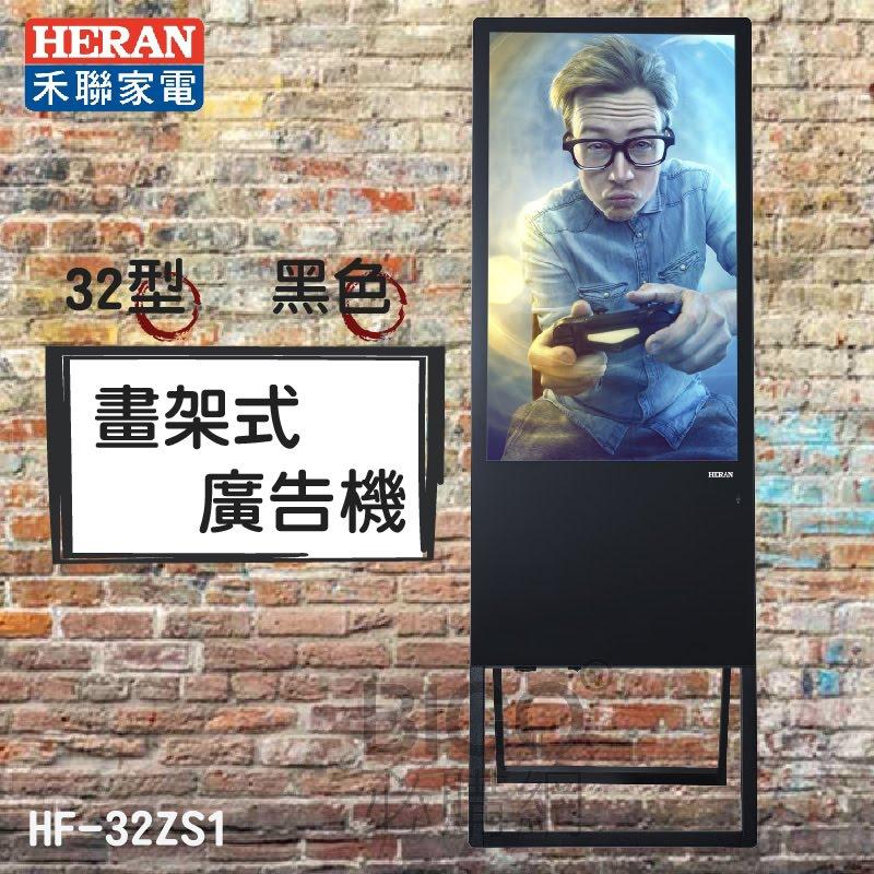 高畫質➤【禾聯】32型畫架式商用顯示器 HF-32ZS1(黑) 廣告機 廣告立牌 電子看板 賣場百貨社區 32吋屏幕
