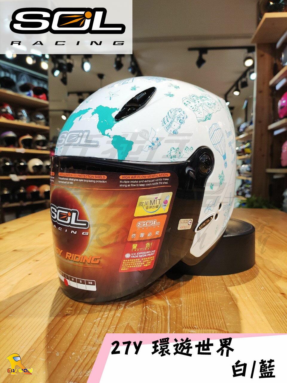 任我行騎士部品 SOL 27Y 環遊世界 小帽體 女生適用 3/4罩 安全帽 DOT 白藍