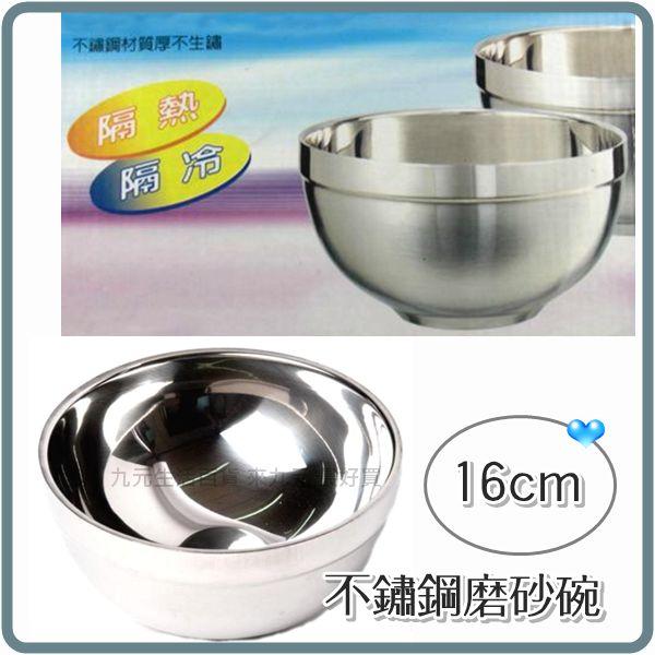 【九元生活百貨】16cm不鏽鋼磨砂碗 隔熱碗