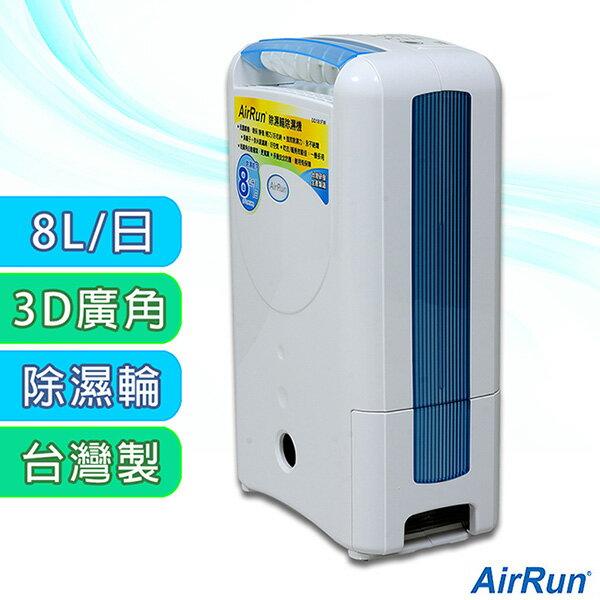 <br/><br/>  #TP AirRun 日本新科技除濕輪除濕機 (DD181FW)<br/><br/>