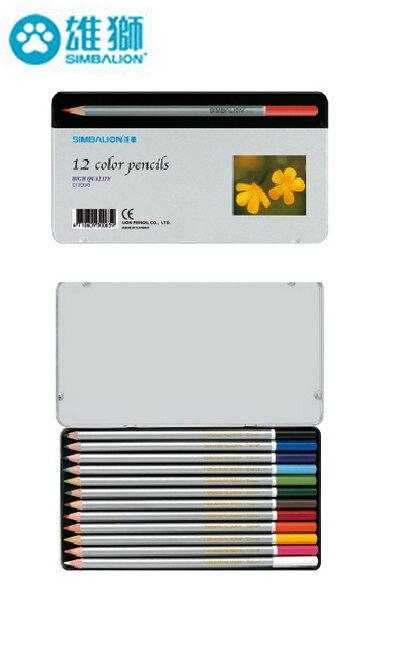 雄獅塗頭色鉛筆12色組 C1200/8