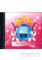 2013客家桐花祭:桐花歌曲創作大賽:桐花歌曲創作專輯[CD]
