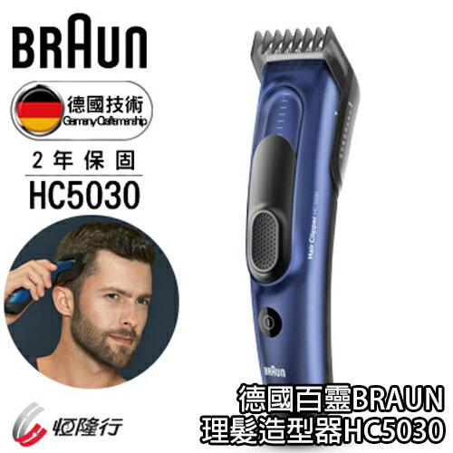 德國百靈 BRAUN 理髮造型器 HC5030 Hair Clipper