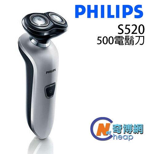 PHILIPS 飛利浦 S520 銳鋒系列 兩刀頭 水洗電鬍刀【原廠公司貨】