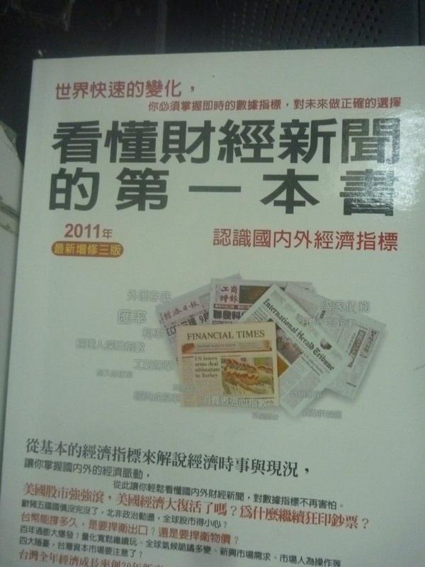 【書寶二手書T5/財經企管_QIO】看懂財經新聞的第一本書:認識國內外經濟指標_林佐振