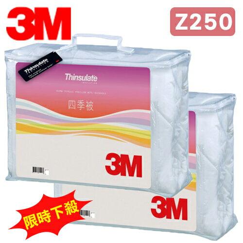 【量販 兩入】3M 新絲舒眠 Z250 四季被 標準雙人 可水洗 棉被 保暖 透氣 抑制塵?(尺寸:6x7尺)