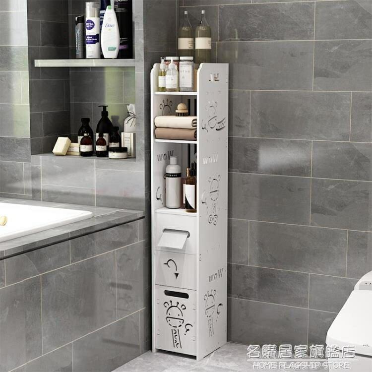 衛生間置物架免打孔壁掛落地浴室洗衣機防水邊櫃廁所洗手間收納架 雙12全館85折