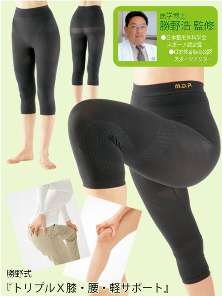 日本製醫學博士研發束腰骨盆褲護膝2用產後束褲束腰091368海渡