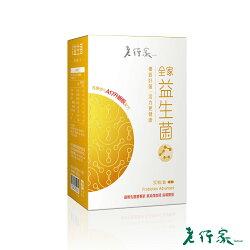 【老行家】全家益生菌(30粒/盒)