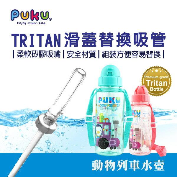Puku 藍色企鵝 Tritan滑蓋替換吸管 (適用P14729)【悅兒園婦幼生活館】 3