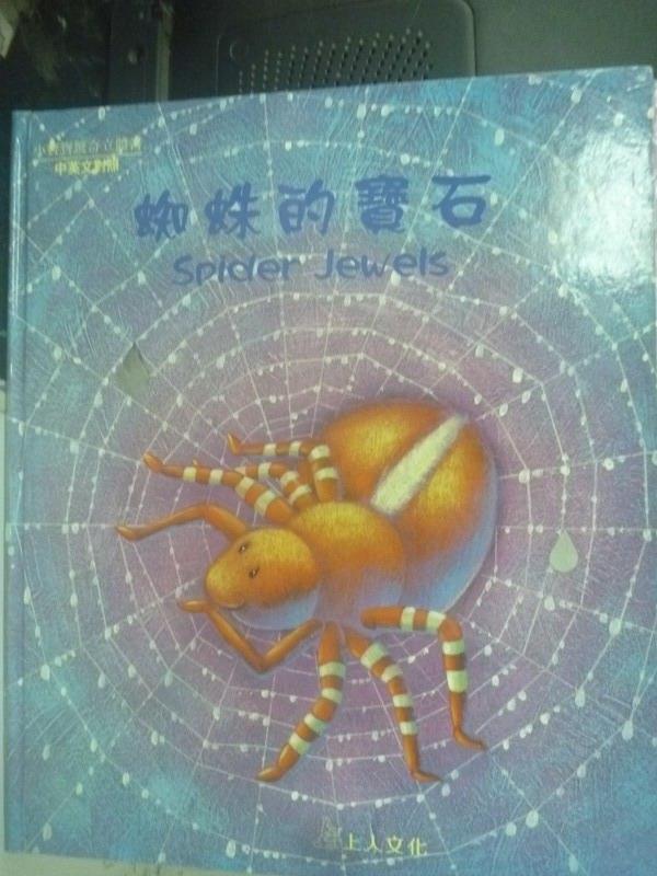 【書寶二手書T7/少年童書_XCJ】蜘蛛的寶石_賴雅靜, Keith Faulkn / Czes Pachela