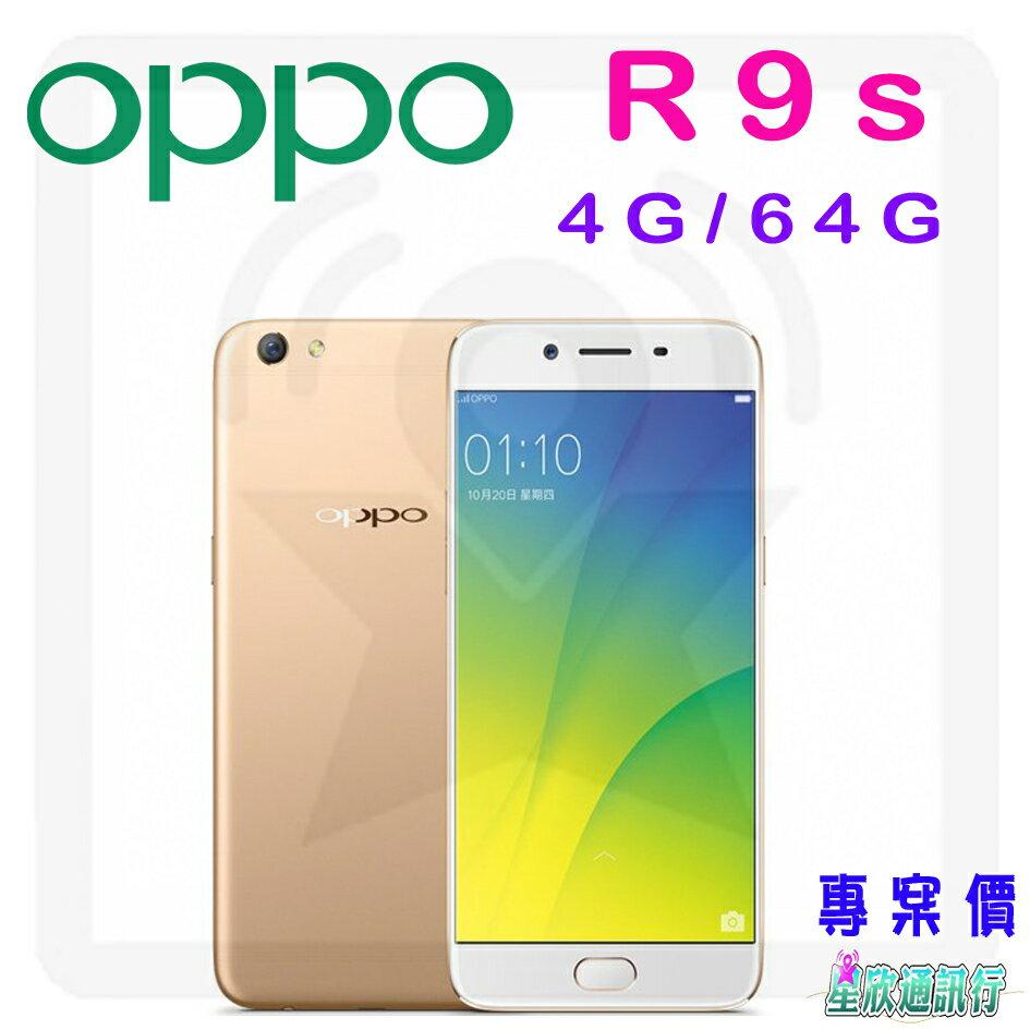 【星欣】金色-OPPO R9s (4GB/64GB) 5.5吋八核心 1600 萬畫素(含保貼+清水殼) 現貨供應中