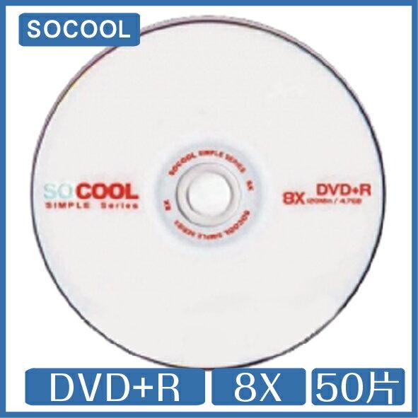 SoCool DVD+R 8X 50片 中環代工 光碟 DVD