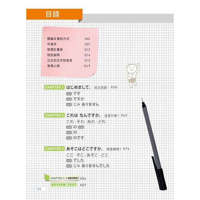 我們的日語自修課(附1MP3+3別冊+防水書套)