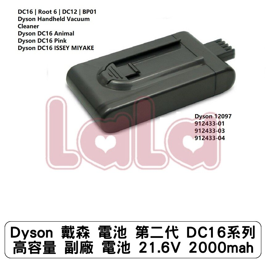 Dyson 戴森 電池 第二代 DC16系列 高容量 副廠 電池 21.6V 2000mah