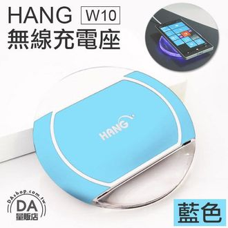 《DA量販店》NCC合格 HANG W10 無線 充電 充電板 小夜燈 蘋果 三星 可用 藍(W96-0086)