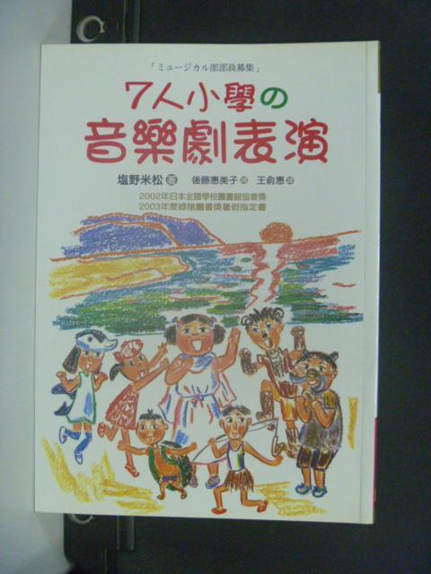 【書寶二手書T6/兒童文學_HHY】7人小學音樂劇表演_後藤惠美子, 王俞惠