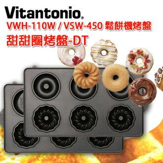 日本 Vitantonio VWH-110W VSW-450 PVWH-10-DT 鬆餅機烤盤 甜甜圈██代購██ 正經800