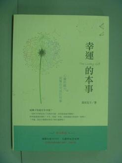 【書寶二手書T1/勵志_ILR】幸運的本事:心靈的願力能幫你完成任何事_森田友子