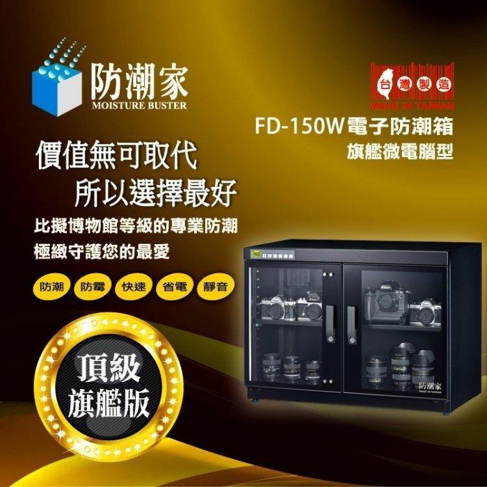 *╯新風尚潮流╭*防潮家 150L 電子防潮箱 台灣制 微電腦控制 五年保固 免運費 FD-150W