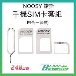 NOOSY諾斯 手機SIM卡套組 Nano Mirco 轉換卡 還原卡 多功能轉換 贈取卡針【刀鋒】