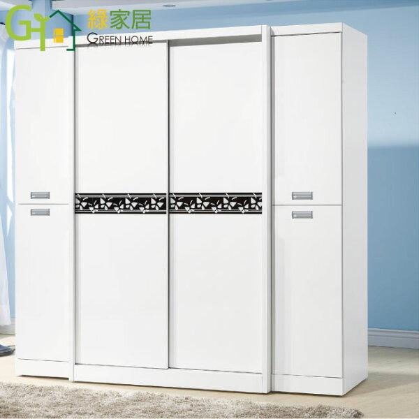 【綠家居】夏可雅時尚6.7尺多功能衣櫃收納櫃組合(二色可選+穿衣鏡)