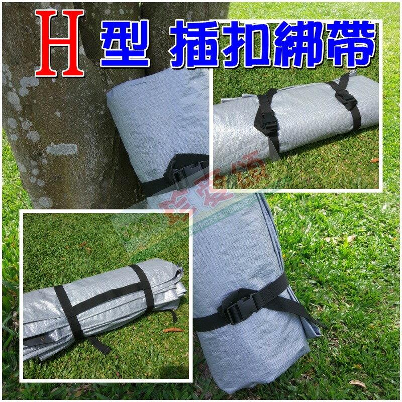 【珍愛頌】A195 H型插扣綁帶 長度可調節 插扣捆帶 束緊帶 行李打包帶 可收納帳篷 睡墊 地墊 野餐墊 充氣床墊