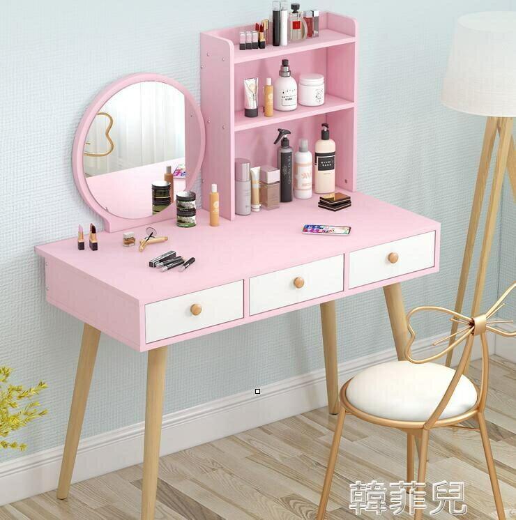 梳妝台 臥室小戶型ins化妝桌收納櫃現代簡約簡易化妝櫃網紅化妝台