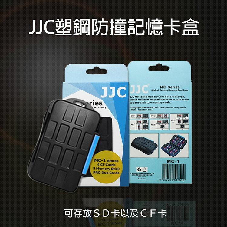 攝彩~JC MC~2 記憶卡收納保護殼 防摔 防水 保存盒 防護盒 防水盒 4 x CF