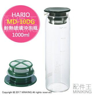 【配件王】現貨 日本製 HARIO MD-10DG 耐熱玻璃沖泡瓶 玻璃冷泡壺 附濾網 泡茶咖啡壺 濾泡壺 1000ml