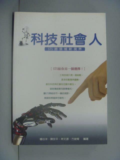 【書寶二手書T3/社會_GHD】科技社會人-STS跨領域新視界_楊谷洋、陳永平、林文源、方俊育