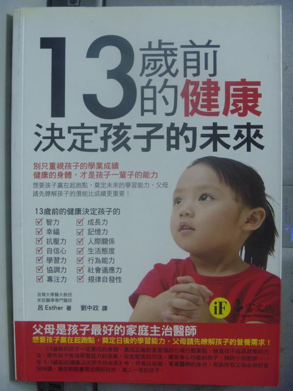 【書寶二手書T9/家庭_HDR】13歲前的健康決定孩子的未來_劉中政, 呂Esther
