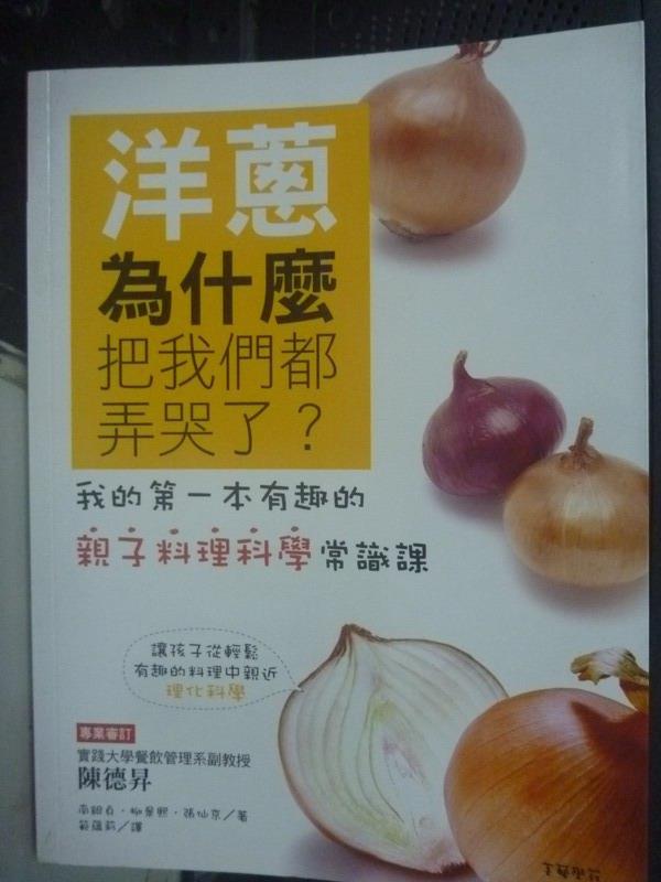 【書寶二手書T9/科學_YJQ】洋蔥為什麼把我們都弄哭了?: 我的第一本有趣_南銀貞