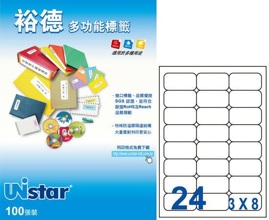 裕德 U4262 24格 3合1電腦標籤(100張/盒)