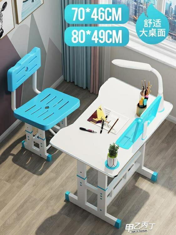 兒童書桌 學習桌小學生兒童書桌簡約家用寫字桌椅套裝可升降 限時折扣